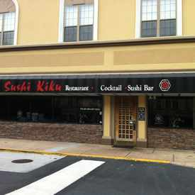 Photo of Kiku Japanese Steakhouse in Pine Hills