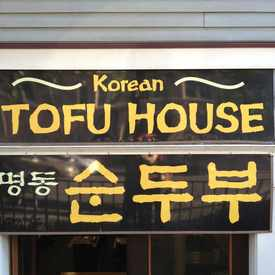 Photo of Korean Tofu House in University District