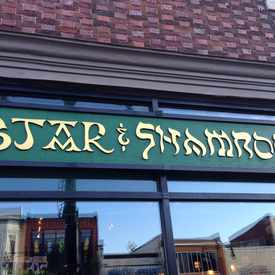Photo of Star & Shamrock Tavern & Deli in Near Northeast