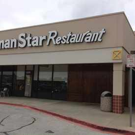 Photo of Hunan Star Restaurant in Clear Lake