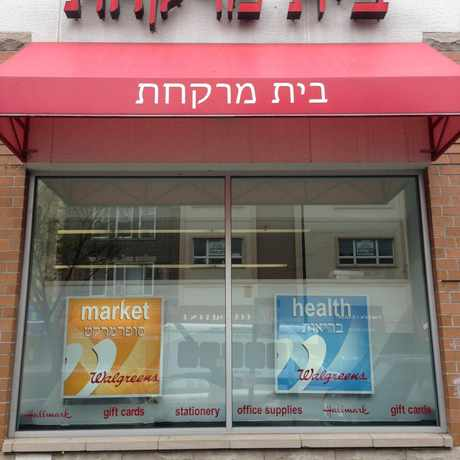 Photo of Walgreens in Midwood, New York